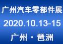 2020广州卡车展览会(举办时间)广州卡车展