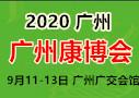 2020第11届中国(广州)国际健康保健产业博览会