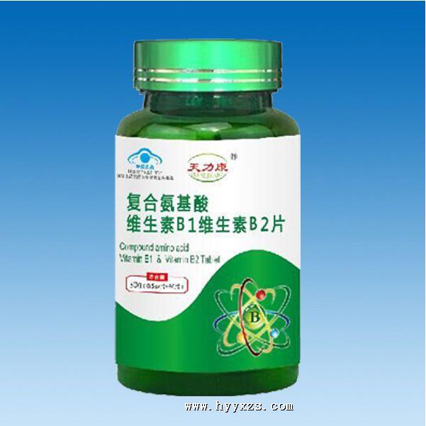 复合氨基酸维生素B1维生素B2片-天力康系列