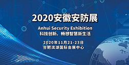 2020安徽安防展