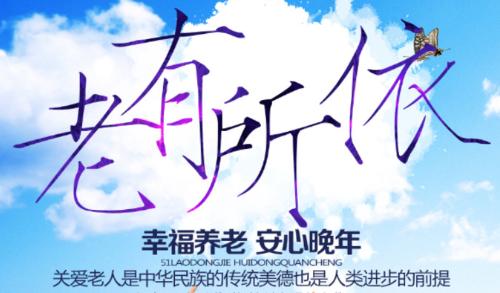 智慧养老-2020山东济南智慧养老产业博览会
