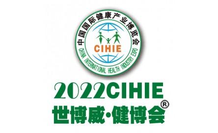 2022北京健康展会「5月6-8日」