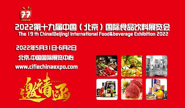 2022北京国际食品饮料展览会招商全面启动,5月北京盛大开幕