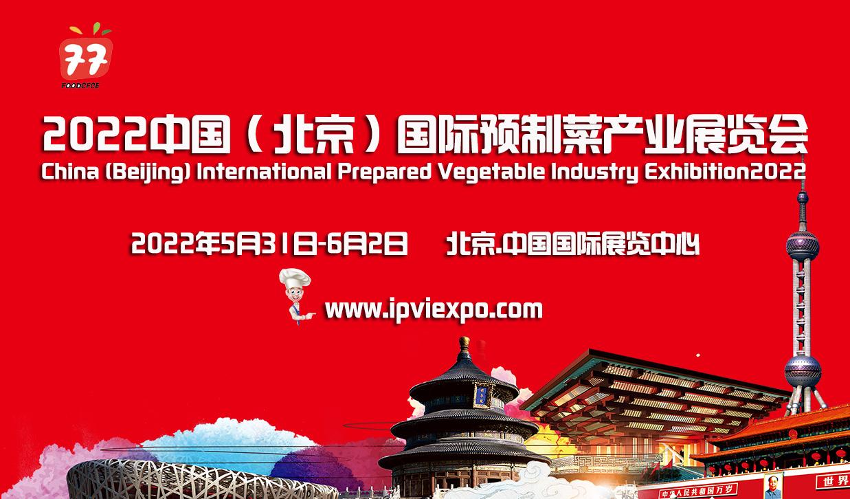 2022中国(北京)国际预制菜产业展览会5月隆重开展