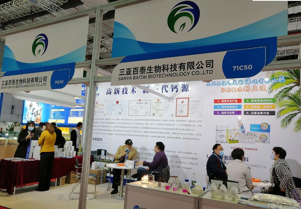 百泰生物参加2020第二十二届健康天然原料、食品配料中国展