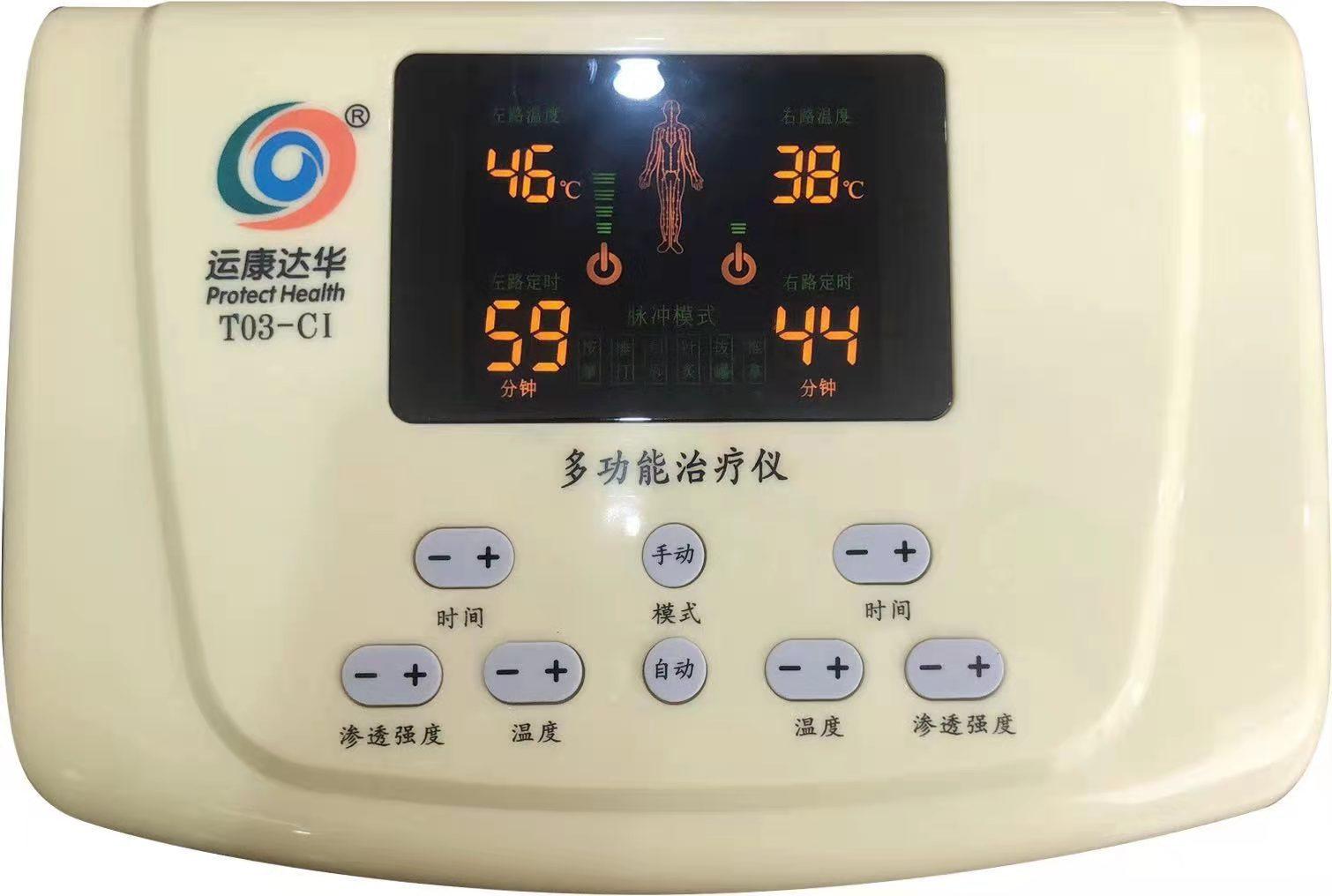 康达中药提速治疗仪