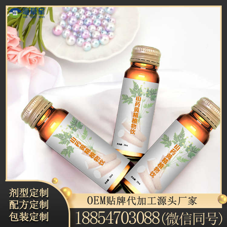 山药黄精液态饮品 SC食品级膳食营养液态饮 oem山东源头厂家