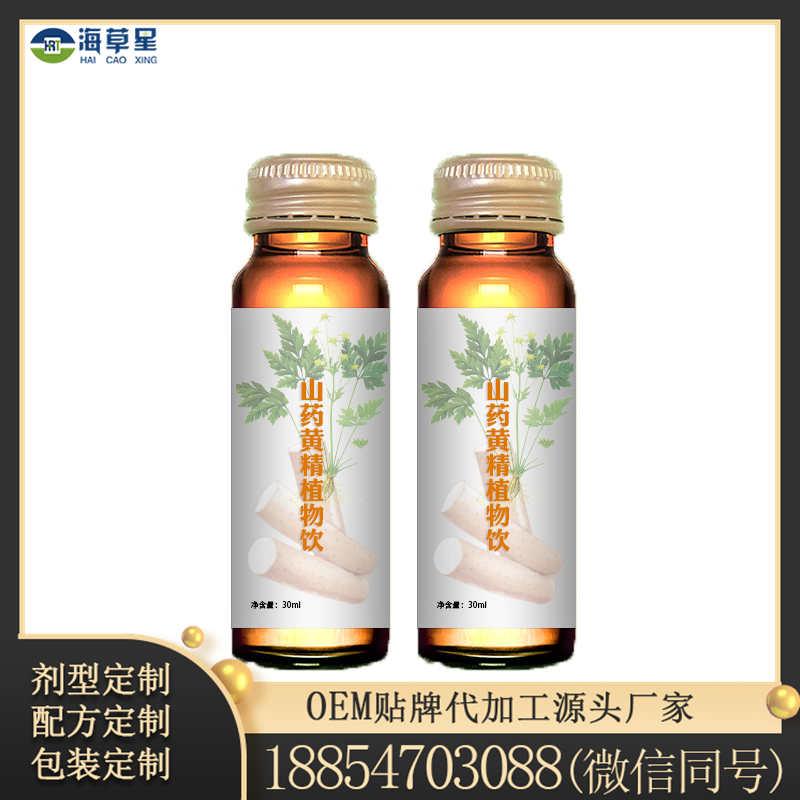 任意规格均可贴牌定制加工 OEM生产源头 山药黄精口服液